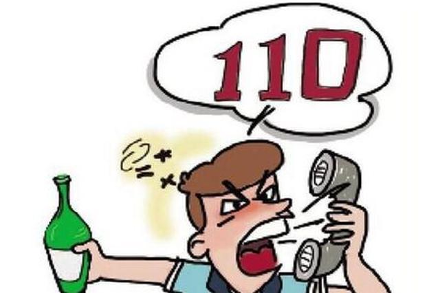 """酒后扬言要摘公安局牌子 男子恶意拨打""""110""""被行拘"""