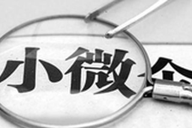 黑龙江省举行小微企业银企对接会 现场签约2.777亿元