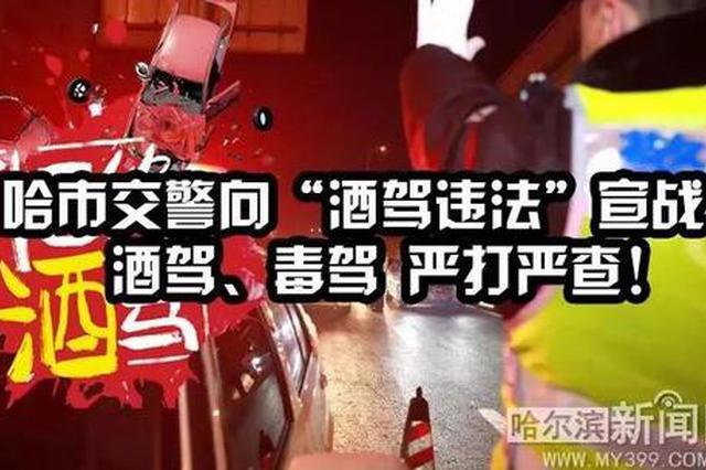 哈尔滨开展又一轮酒驾毒驾夜查行动 别被隔夜酒坑了