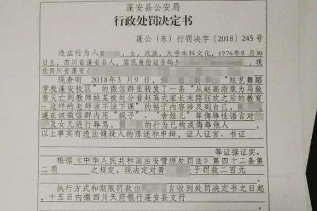 四川一家长微信群侮辱另一家长及女儿 被罚200元