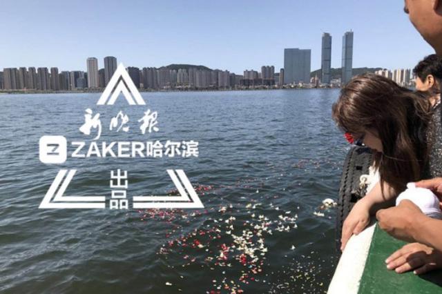 哈尔滨举行今年第四次海葬 93位逝者融入大海