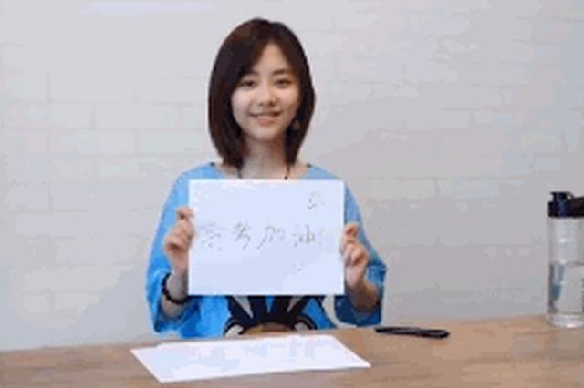 谭松韵手写祝福为粉丝应援:今年的学子高考加油