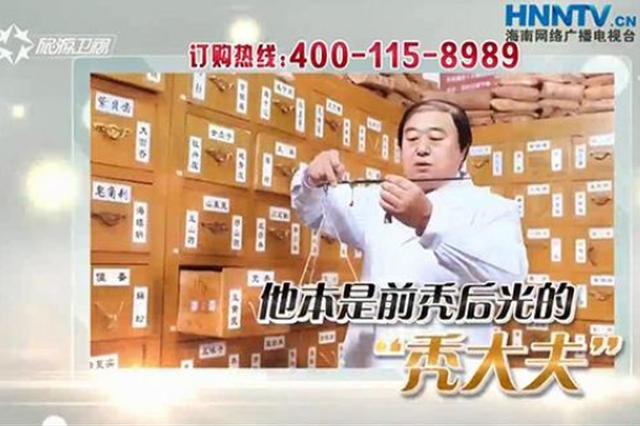 """""""神药""""汉方育发素:出厂价18元电视销售1000多元"""