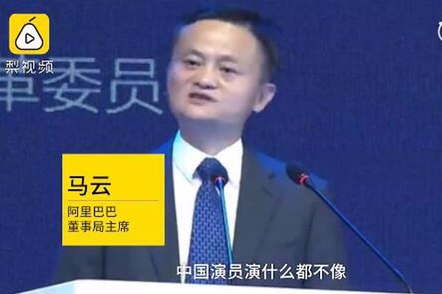 马云:中国演员演什么都不像 演农民谁演谁都像