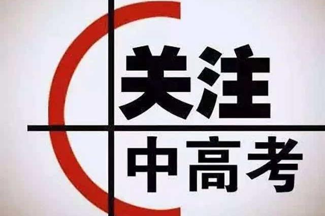 中高考期间鹤城将对部分路段实施交通管制