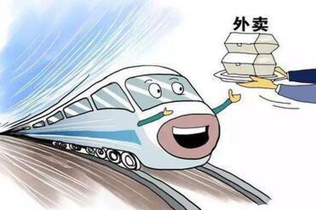 高铁互联网订餐站点扩围:新增天津南京等11个站点