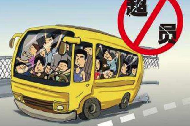 核载8人竟装18人 黑龙江省交警高速口拦下超载面包车