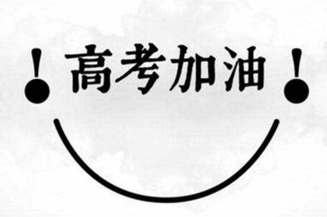 """齐齐哈尔市教育局服务高考确保考务工作""""零误差"""""""