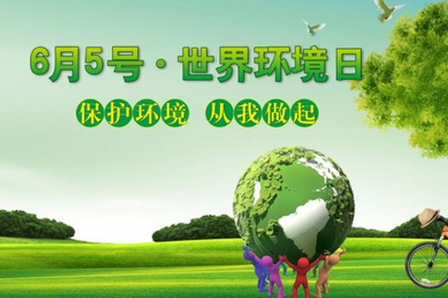 """齐齐哈尔市纪念""""6·5""""环境日主题宣传活动举行"""
