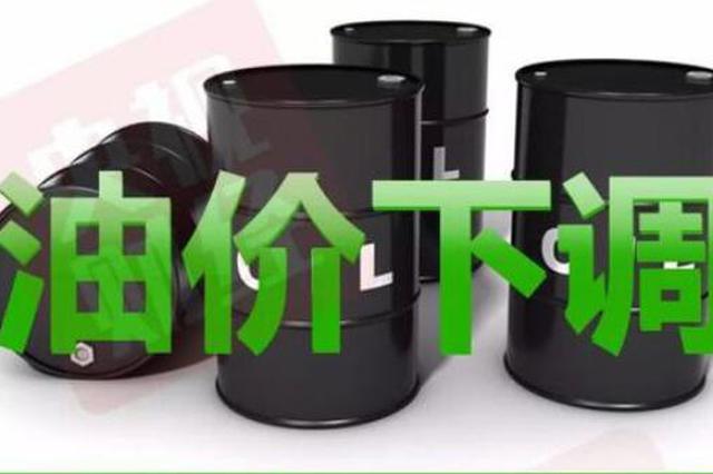 """油价终结""""五连涨"""" 8日24时92号降0.1元"""