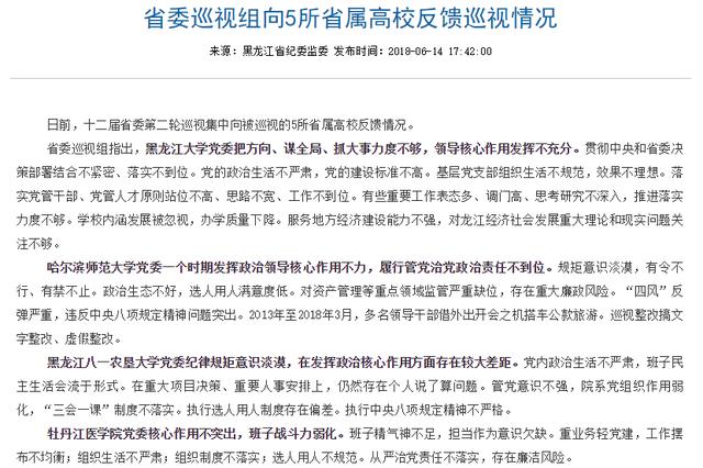 黑龙江省委巡视组向5所省属高校反馈巡视情况