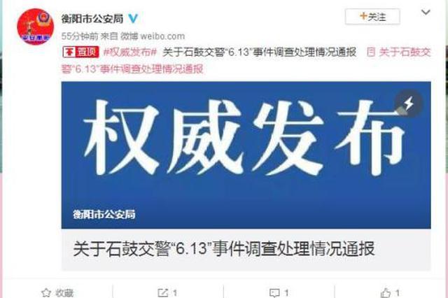 湖南通报交警被指碰瓷执法:未触车而倒地 2人停职