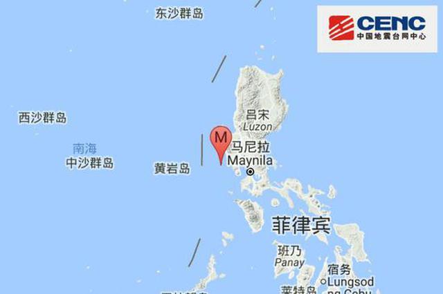 菲律宾群岛地区发生5.0级地震 震源深度20千米