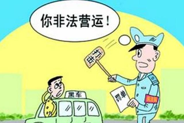 哈市启动专项整治行动 4台非法营运车辆被抓现行