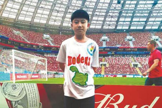 冰城初中生担任世界杯护旗手 梦想要代表中国去踢球