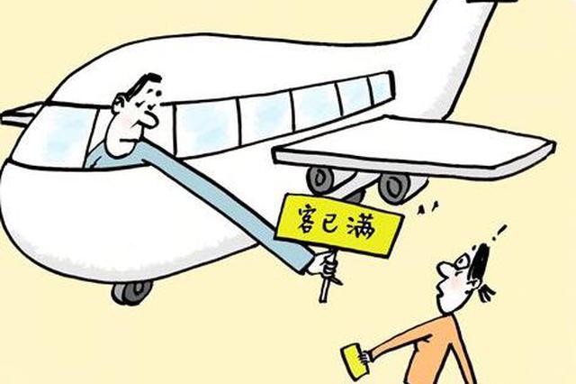 大庆市民注意 飞北京青岛上海旅客多订机票要尽早