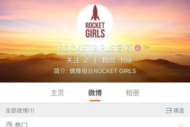 """团名定了 《创造101》11人女团组""""Rocketgirls"""""""
