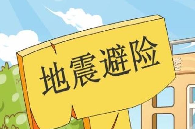 哈尔滨市道里区举办地震应急避险及疏散逃生演练