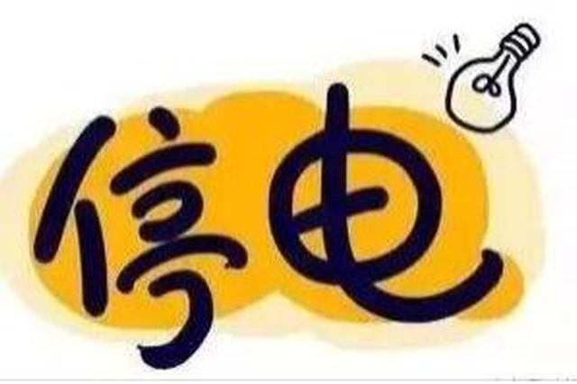 7月2日至4日哈市道里南岗双城部分区域停电