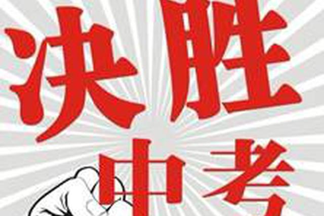 中考遇到特殊情况怎么办 大庆市教育局来为你支招