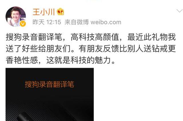 叶璇和王小川上热搜:最新跨界CP?王小川发微博否认