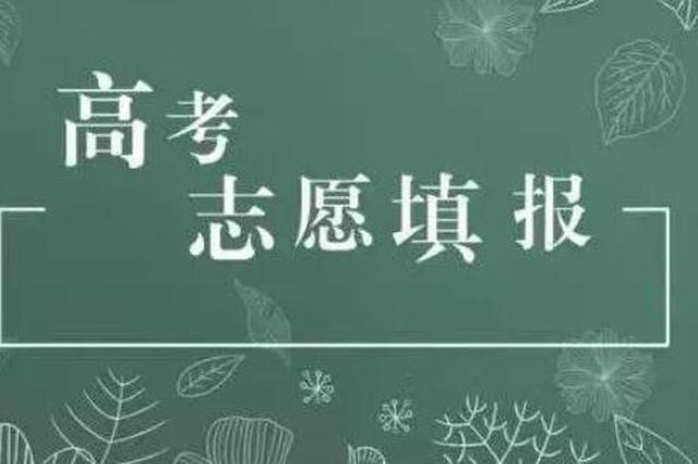 黑龙江高校本科一批A段招生近1.9万 25日开报