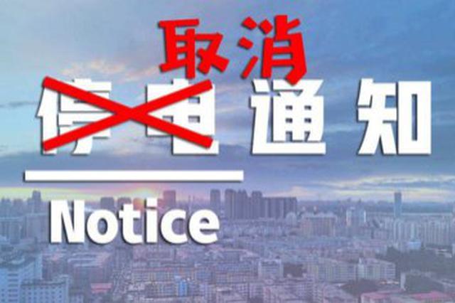 6月28-29日 道里南岗一拨停电取消请市民周知