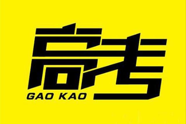 黑龙江省高考成绩可复核两次 超出这些范围不予受理