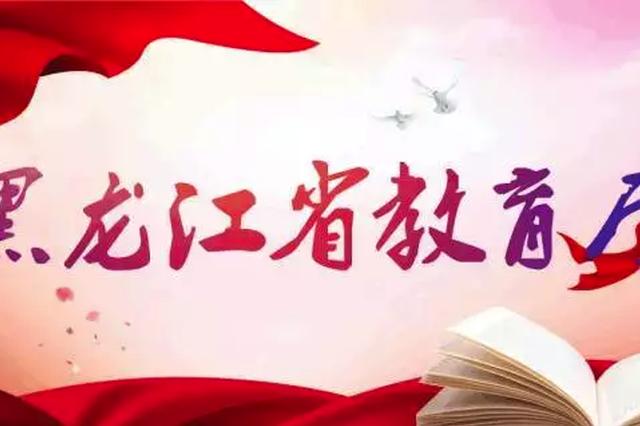 """""""龙招港""""被恶意攻击 黑龙江省公布高考分数查询电话"""