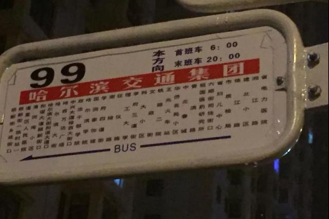 99路公交车延长线路 方便顾新街一带乘客去哈西地区