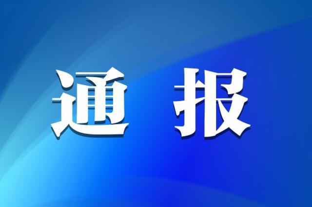 哈尔滨市通报9起违反中央八项规定精神典型问题