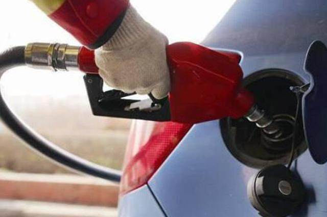 10日零时起油价上调 92号汽油每升涨两毛二