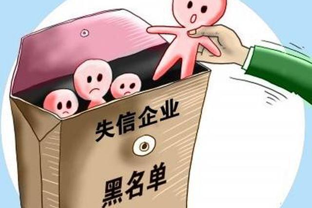 这些企业露脸了 哈尔滨中院公布一批失信企业黑名单