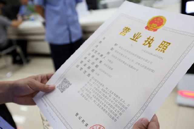 """黑龙江省企业登记""""证照合一""""范围再扩大"""