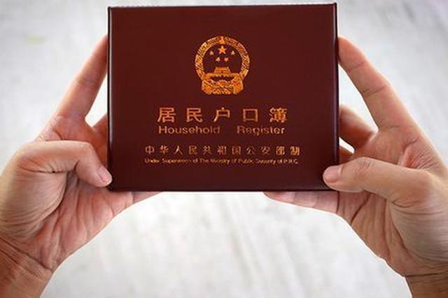 北京一警察助19人获北京户口 收261万元获刑10年