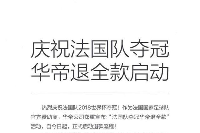 """法国队夺冠!华帝公司官微宣布""""退全款""""正式启动"""