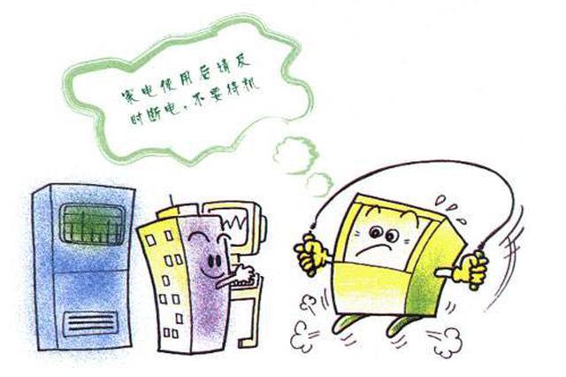 省工商局发布提示 家电安全寿命冰箱10年空调12年