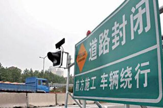 出行提示:京哈高速双城收费站17-30日封闭入口