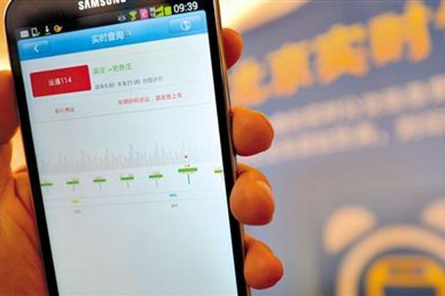手机下载APP可选车牌号 交警部门发布流程方便办理