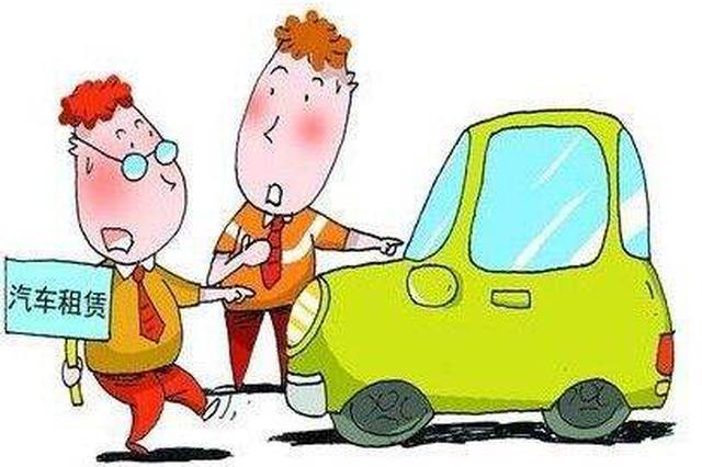 大庆首次将汽车租赁纳入管理 下载APP来备案