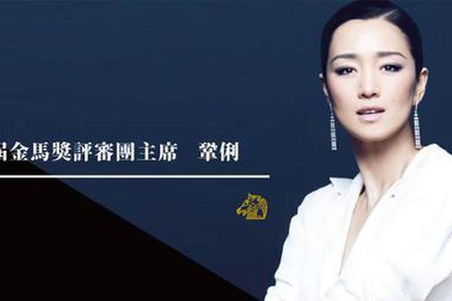 """巩俐""""食言""""任金马奖评审主席 曾炮轰不公拒绝再来"""