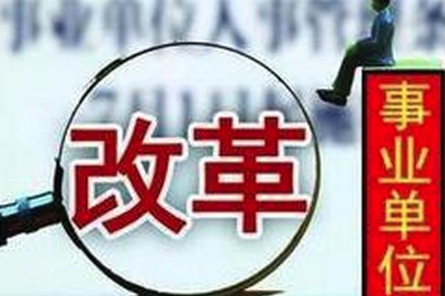 """定了!哈尔滨市事业单位总数将""""缩减"""" 20%"""