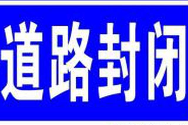哈市和平路与香滨路地道桥7月20日至9月30日部分封闭