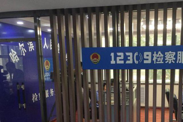 黑龙江成立公益损害与诉讼违法举报中心 遇问题可举报