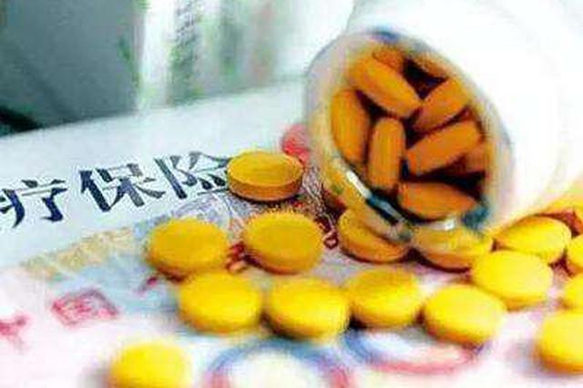 39种国家谈判药品纳入医保 包括多种抗肿瘤救命药
