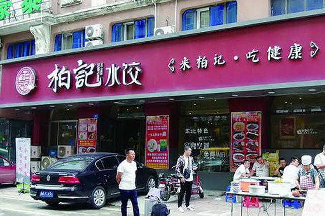 哈市暑假打工学生投诉 柏记水饺哈站店干9天不给工资
