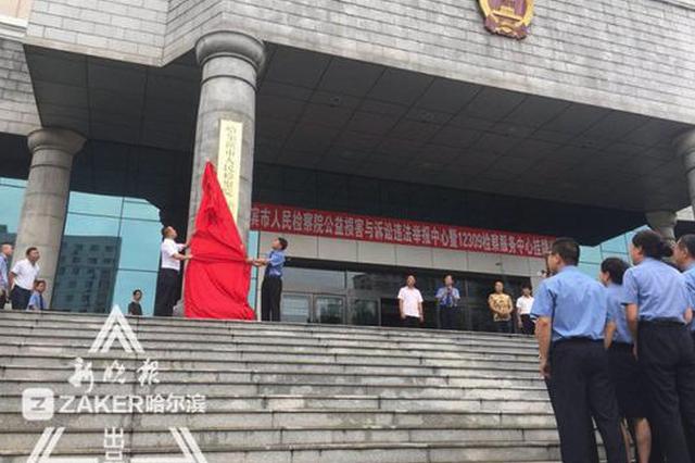 龙江成立公益损害与诉讼违法举报中心 可打12309举报