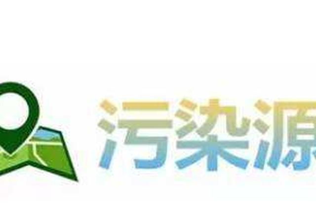 黑龙江全省污染源普查进入入户调查阶段