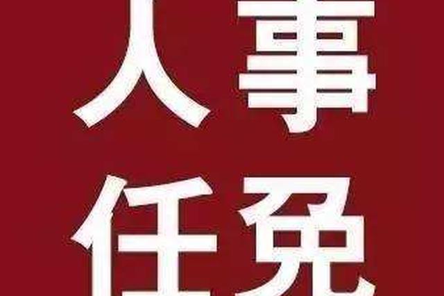 牡丹江市人大常委会任免职名单