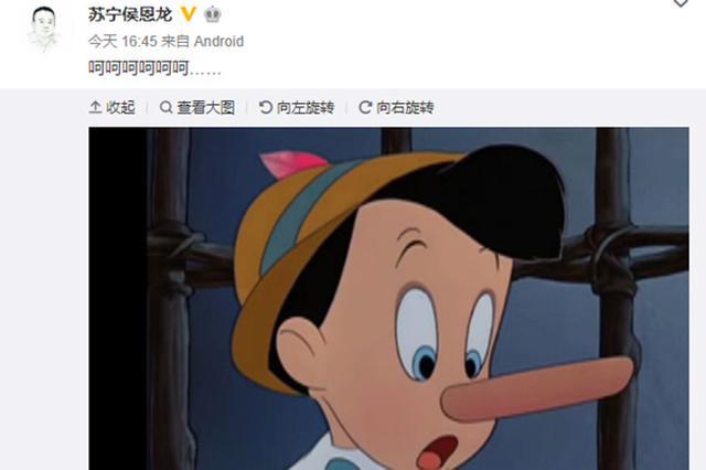 """苏宁易购总裁发""""呵呵""""隔空对呛""""只卖真货刘强东"""""""